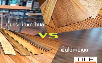 พื้นไม้ลามิเนต VS พื้นกระเบื้องยางไวนิล วัสดุที่ปูพื้นเหมือนไม้ จะเลือกอะไรดี ?