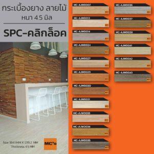 กระเบื้องยางลายไม้ แบบ SPC MC-AJWD (คลิกล็อค) หนา 4.5 มิล