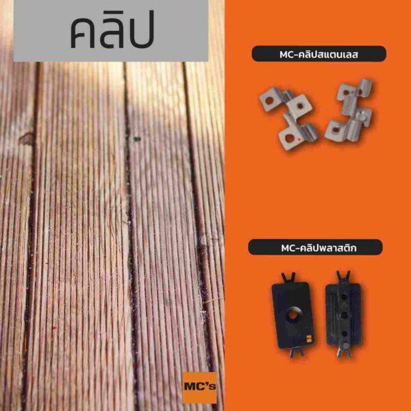 คลิป ราคาถูก อุปกรณ์ติดตั้งพื้น ไม้ระแนง ไม้พื้น ไม้ผนัง