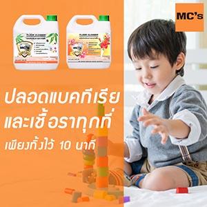 ปลอดแบคทีเรีย น้ำยาถูพื้น ทำความสะอาดพื้น