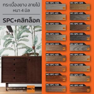 กระเบื้องยางลายไม้ แบบ SPC MC-SPC (คลิกล็อค) หหนา 4 มิล