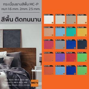 กระเบื้องยางสีพื้น MC-P ราคาไม่แพง เริ่มต้น 1.6 มิล